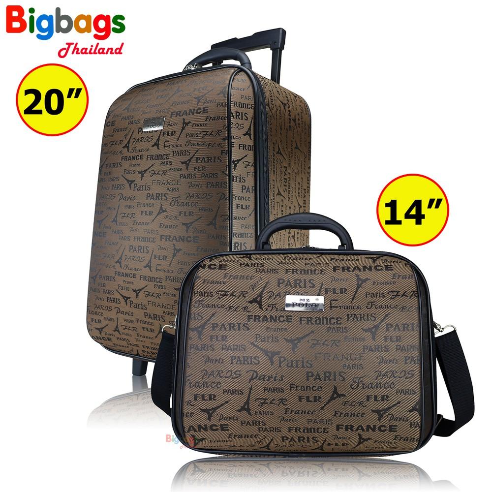 กระเป๋าเดินทาง ล้อลาก เซ็ตคู่ 20 นิ้ว/14 นิ้ว Style France Paris Code TK7702 (Brown)