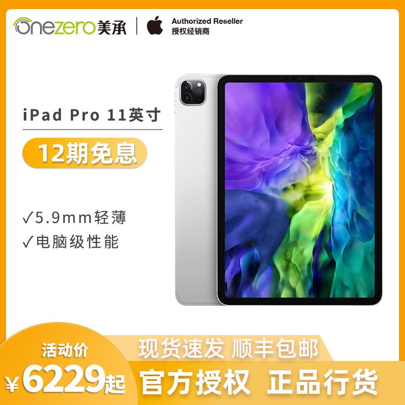 【Tmall ส่งตรง 12ดอกเบี้ยฟรี】Apple/แอปเปิล 11 นิ้ว iPad Pro  2020ใหม่เต็มหน้าจอสำนักงานธุรกิจการออกแบบการวาดภาพแท็บเล็ต