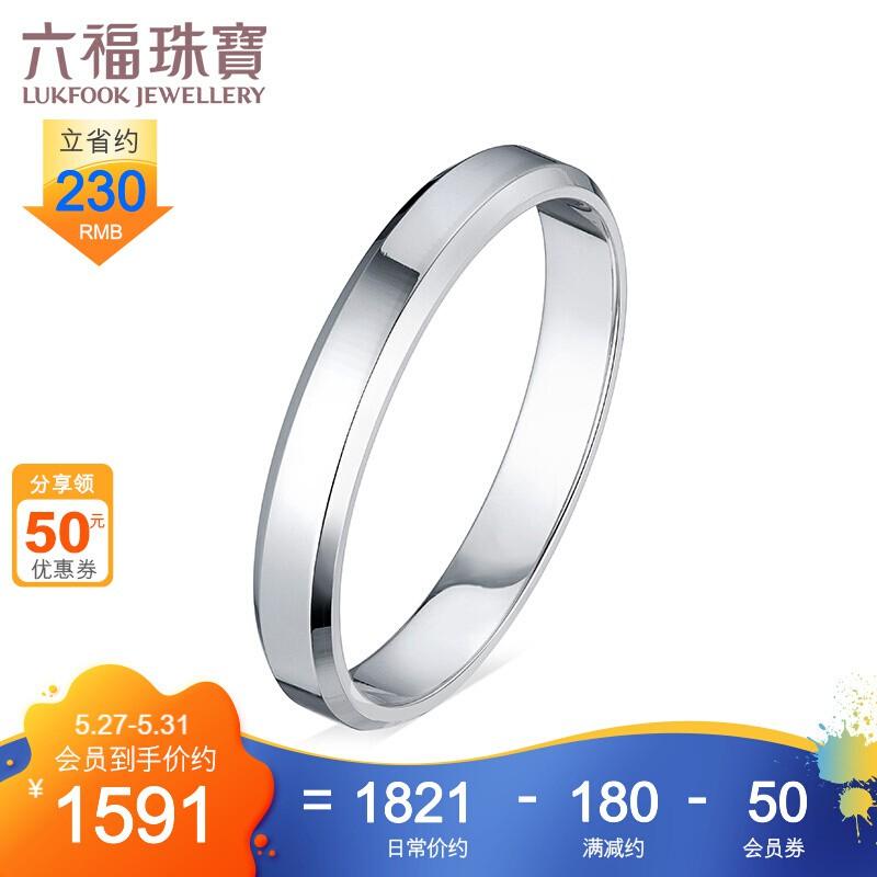 Fu เครื่องประดับ t950ความรักที่แท้จริงเช่นในช่วงต้นทองคำขาวแหวนแต่งงานแหวนคู่รุ่นปิดแหวน การกำหนดราคา F63TBR0005