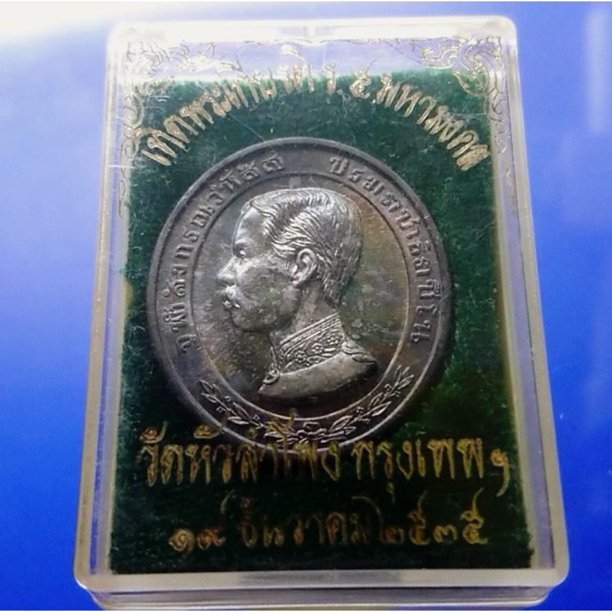 เหรียญเงิน เทิดพระเกียรติ ร5 มหาราช วัดหัวลำโพง พร้อมตลับเดิม 2535