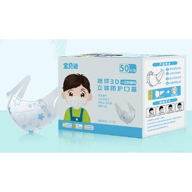 ผ้าปิดจมูก 3D เด็ก หน้ากากอนามัยด็ก