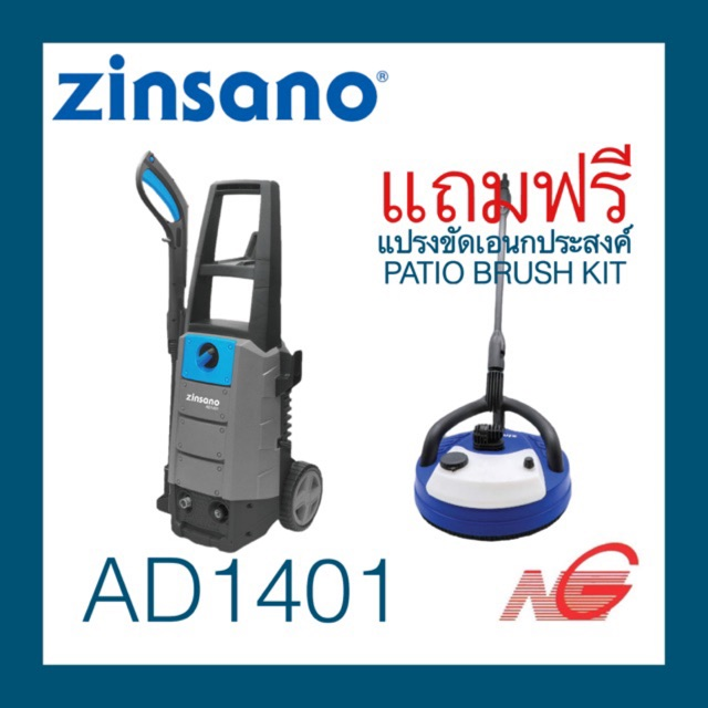 เครื่องฉีดน้ำแรงดันสูง ZINSANO AD1401 140 บาร์