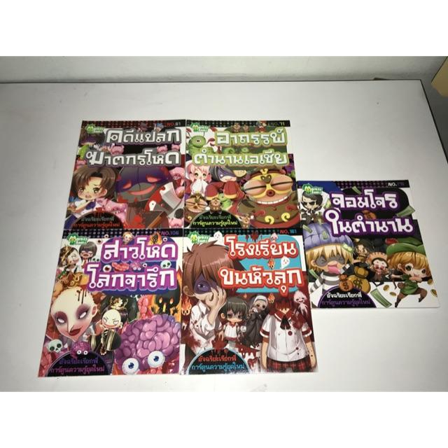 หนังสือการ์ตูนความรู้ monkey books