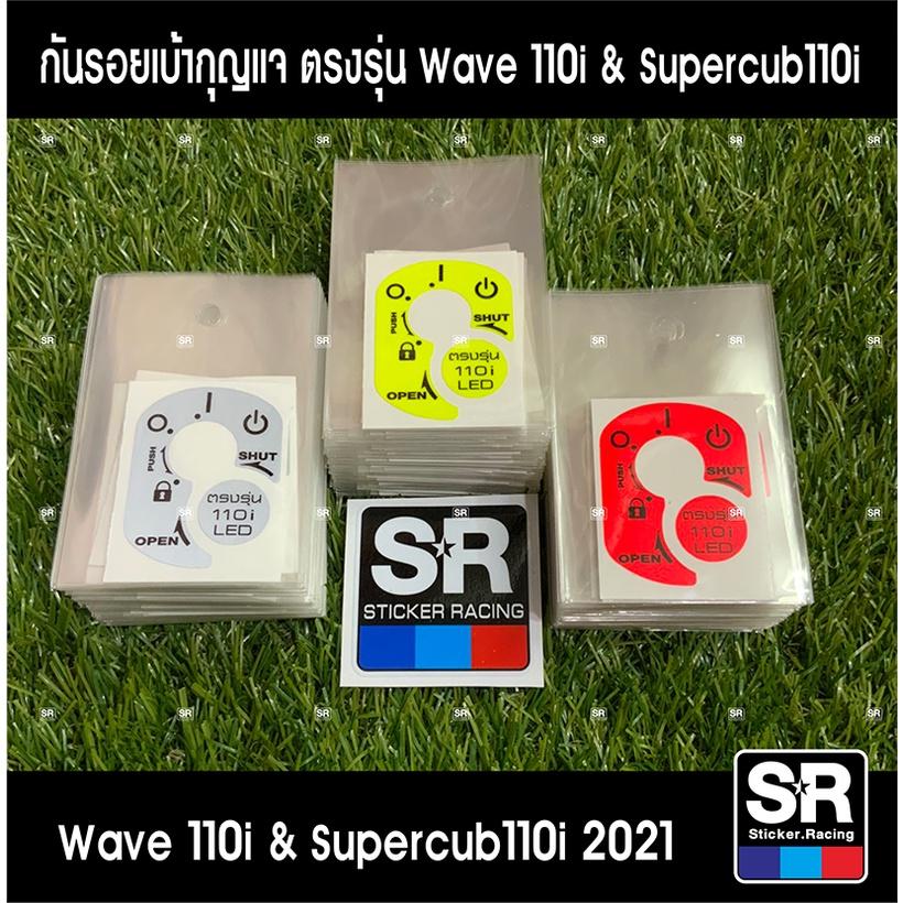 สติกเกอร์กันรอยเบ้ากุญแจ HONDA Wave110i SuperCub110 รุ่นใหม่ล่าสุดปี2019-ปัจจุบัน