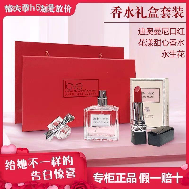 Dior ลิปสติก▧Genuine DIOR Manny Lipstick Perfume Set 999 Red Matte 520 for Girlfriend Valentine s Day