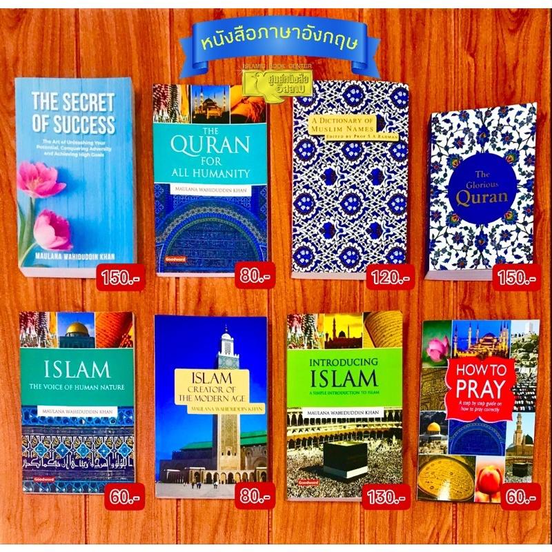 Muslim English Books