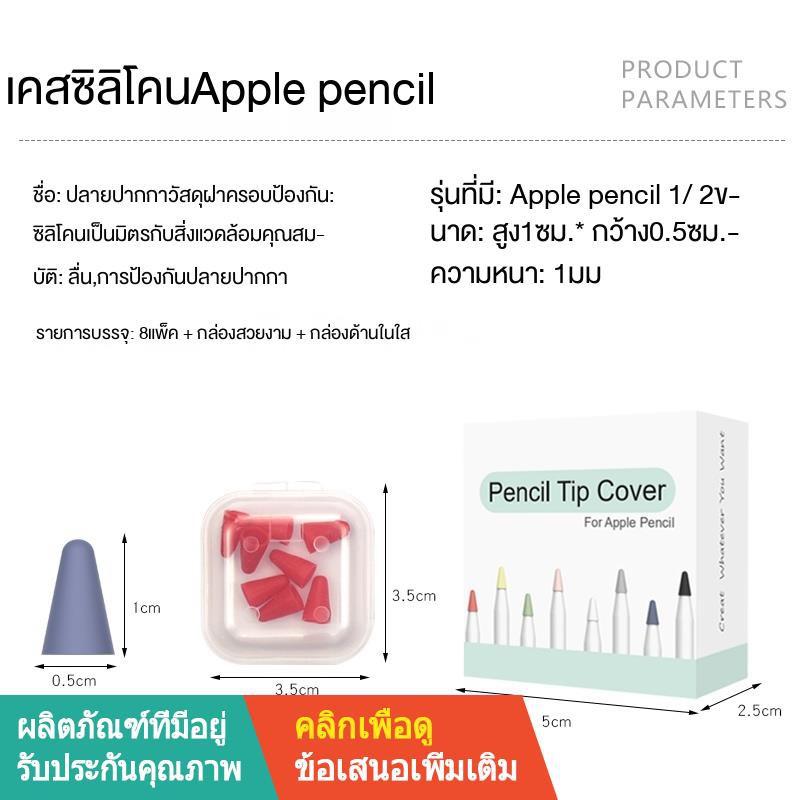 【ขาย】㍿Apple Pencil Tip Protection Case I or II Wear-resistant Non-slip Silent Silicone Cap