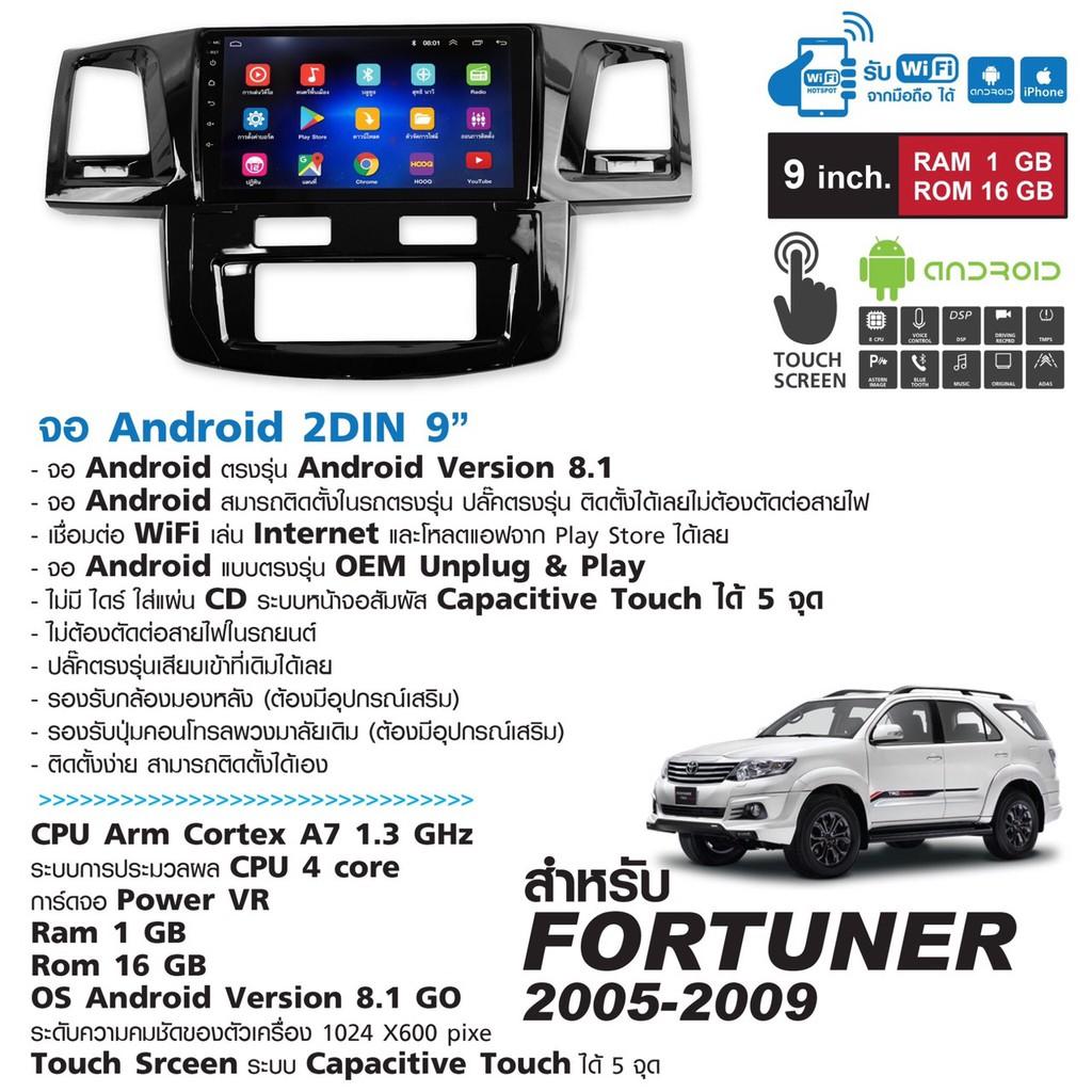วิทยุรถยนต์  2 Din ระบบ Android 8.1 ใหม่ล่าสุด (เล่นแผ่นไม่ได้) 9 '' มาพร้อมหน้ากาก ตรงรุ่น Toyota Fortuner 2005-2009 จอ