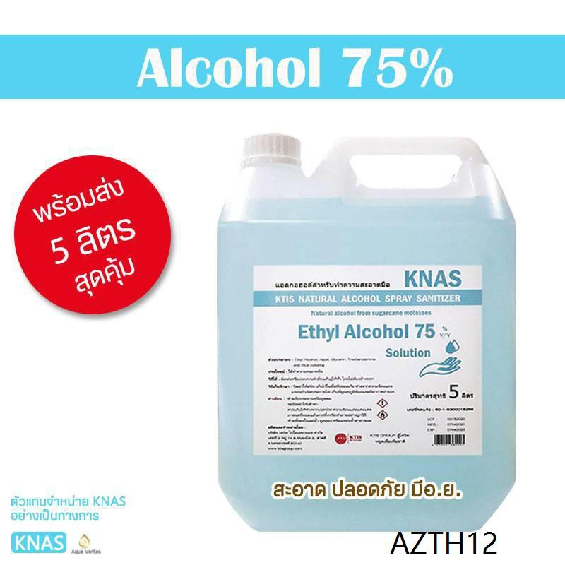 KNAS Alcohol แอลกอฮอล์ 75%