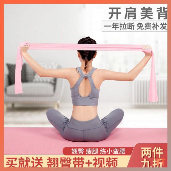 ✔️สินค้าพร้อมส่ง✔️ยางยืดออกกำลังกาย ยางยืดโยคะ ยางยืด โยคะดึงเข็มขัดเปิดไหล่ออกกำลังกายขายืดเข็มขัดออกกำลังกายหญิงออกกำล