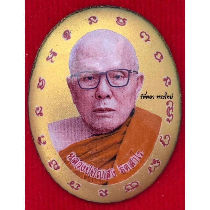 ล็อกเก็ตเมตตา พ้นภัย รุ่นแรก หลวงปู่บุญส่ง วัดสันติวนาราม จ.จันทบุรี