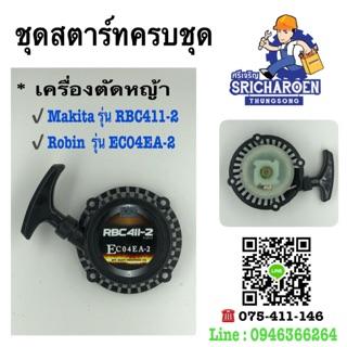 ชุดสตาร์ทตัดหญ้า Makita รุ่น RBC411-2 และ Robin รุ่น EC04EA-2
