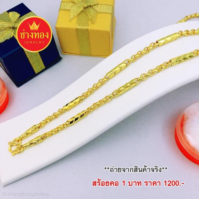 สร้อยคอทอง 1 บาท ทองปลอม ทองโคลนนิ่ง ทองชุบ ทองไมครอน ทองหุ้ม ทองคุณภาพ เศษทอง ราคาถูกราคาส่ง ร้านช่างทอง