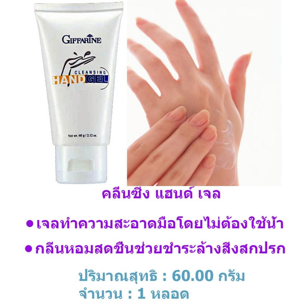 Cleansing Hand Gel เจลล้างมือ | เจลทำความสะอาดมือแห้งเร็ว ไม่เหนียวเหนอะหนะ