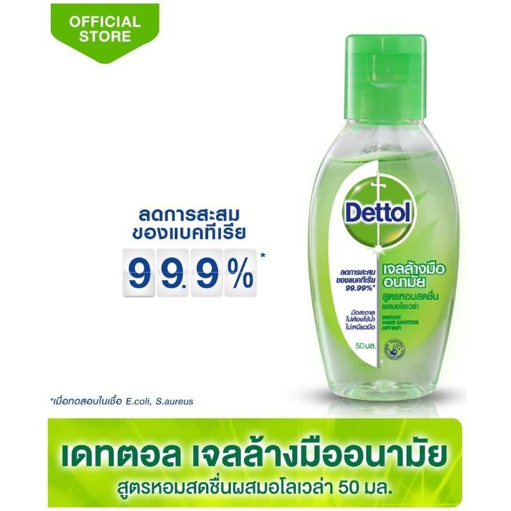 #พร้อมส่ง# Dettol เจลล้างมืออนามัยไม่ต้องใช้น้ำ ผสมอโลเวร่า 50 มล. แบบพกพา ✨ของแท้✨