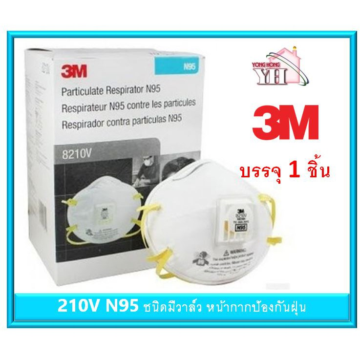 3M 8210V N95 ชนิดมีวาล์ว หน้ากากป้องกันฝุ่น บรรจุ 1 ชิ้น Valved 8210V 8210 เอ็น95