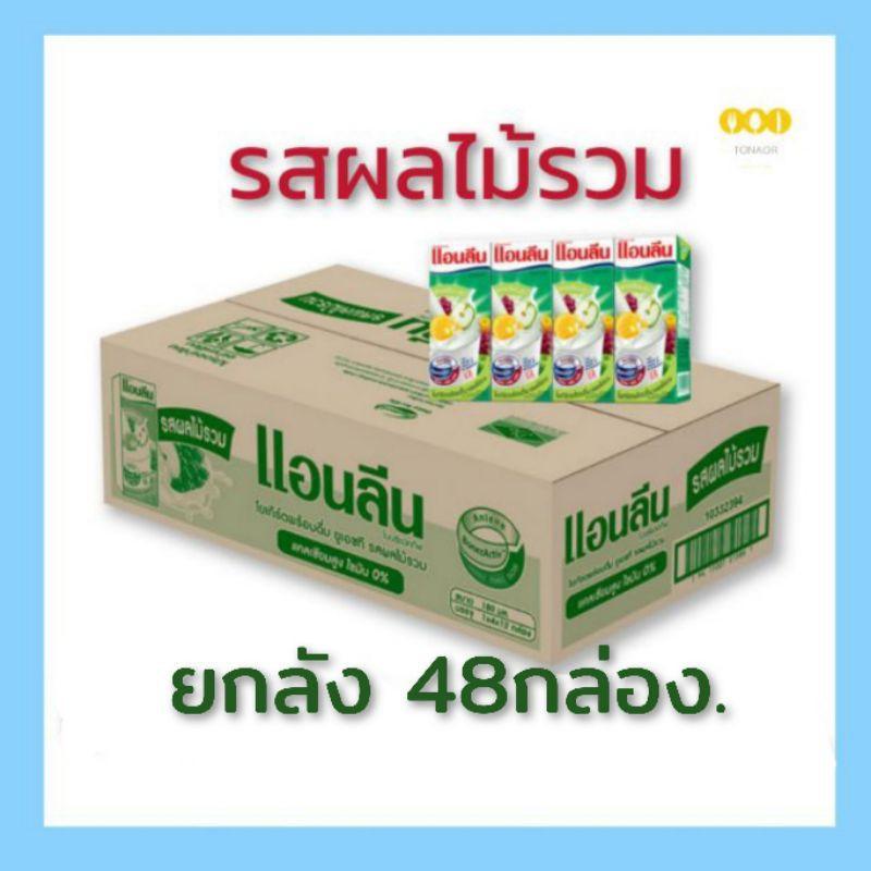 นมกล่องแอนลีน รสผลไม้รวม ขนาด180มล. (ยกลัง 48กล่อง/ลัง)