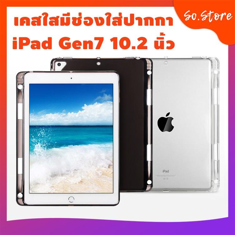 เคสใส iPad 10.2 2019 เคสไอแพด 10.2 case ipad 10.2 เคส ipad gen7 ใส่ปากกาได้ Apple Pencil case ipad gen7 เคส  ipad 10.2