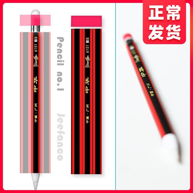 case Beyond the bare pen accessories Apple 】 Pencil sticker 2 second generation written 1 against lost membrane prote 4y