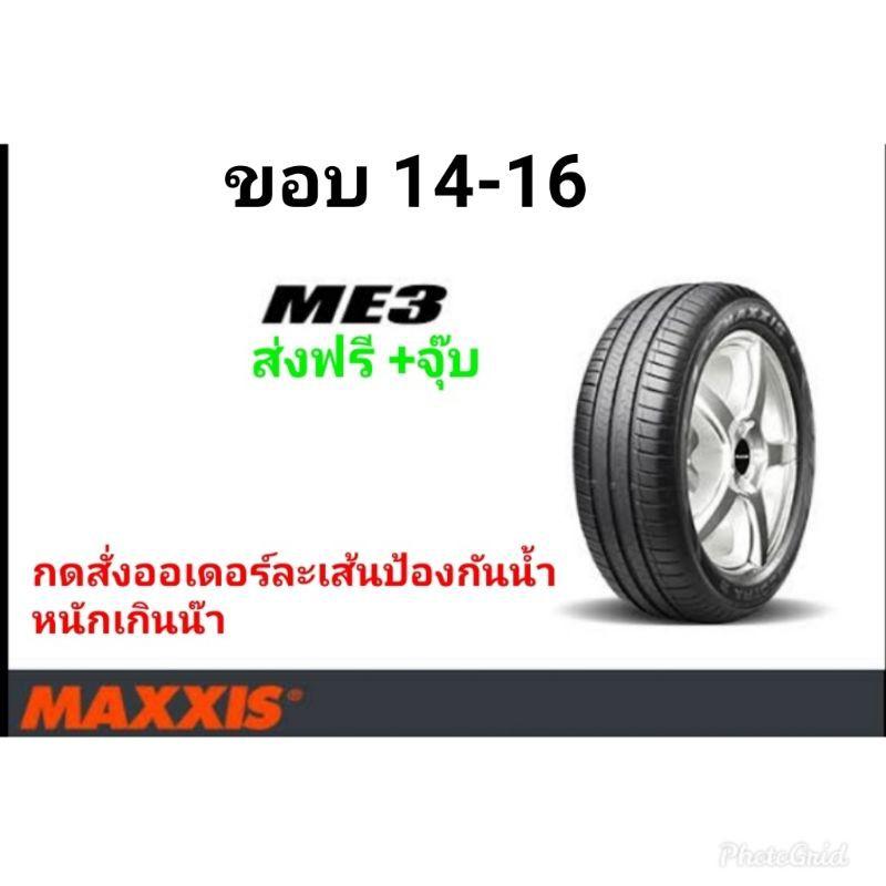 ยางรถยนต์ maxxis รุ่น me 3 185-55R16,185-65R15,195-55R15,195-60R15,195-65R15,205-55R16,175-65R14,175-70R14,185-60R15
