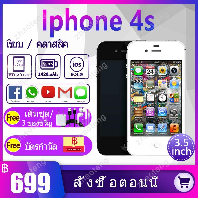 iphone 4s สภาพใหม่99% 8GB/16GB เก็บเงินปลายทาง ไอโฟน4s มือสอง ของแท้ ครบกล่อง (ส่งฟรี) apple COD iphone4s