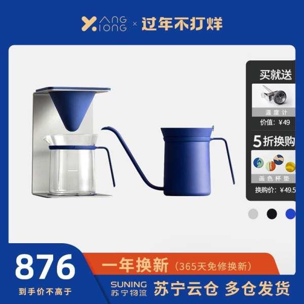 เหยือกดริปกาแฟ กาต้มกาแฟ หม้อกาแฟ Bear and Yang เครื่องชงกาแฟชุดหม้อกาแฟทำมือสี่ชิ้นปากยาว ชุดกาแฟผสมสแตนเลส