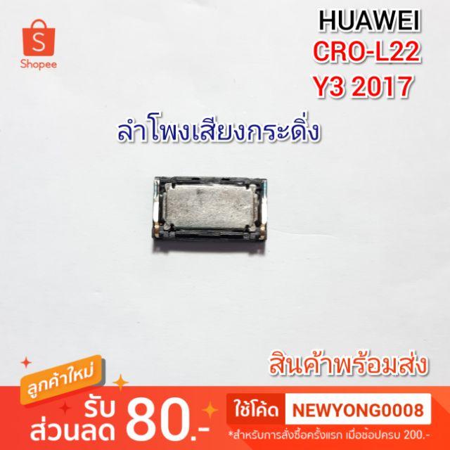 ลำโพงเสียงกระดิ่งHUAWEI Y3 2017 CRO-L22 แท้