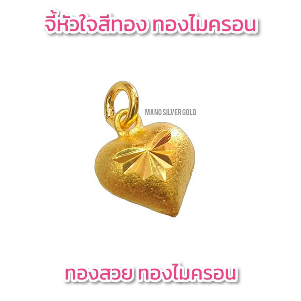 เครื่องประดับ สร้อยคอ จี้หัวใจ A87 จี้สีทอง จี้ทองไมครอน จี้ สามารถใส่กับสร้อย ราคาเฉพาะจี้ (ไม่มีสร้อยค่ะ)