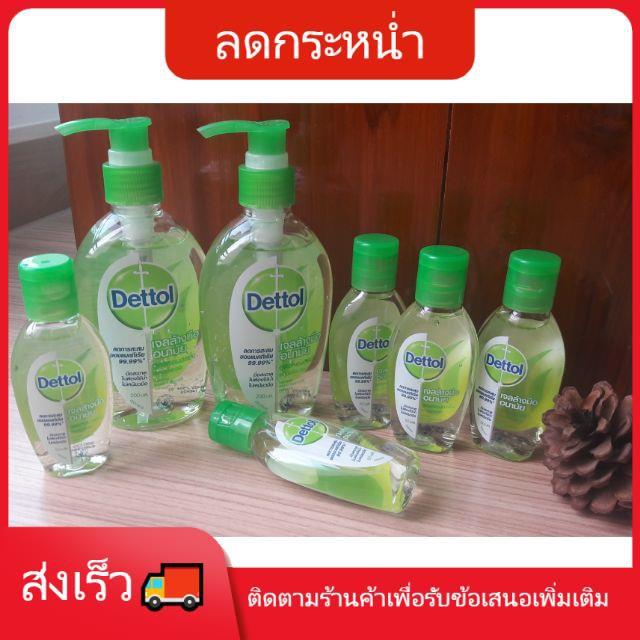 Dettol เจลล้างมืออนามัย 50/200 ml.ส่งเร็วส่งไว