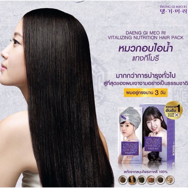 หมวกอบไอน้ำDaeng Gi Meo Ri Vitalizing Nutrition Hair Pack