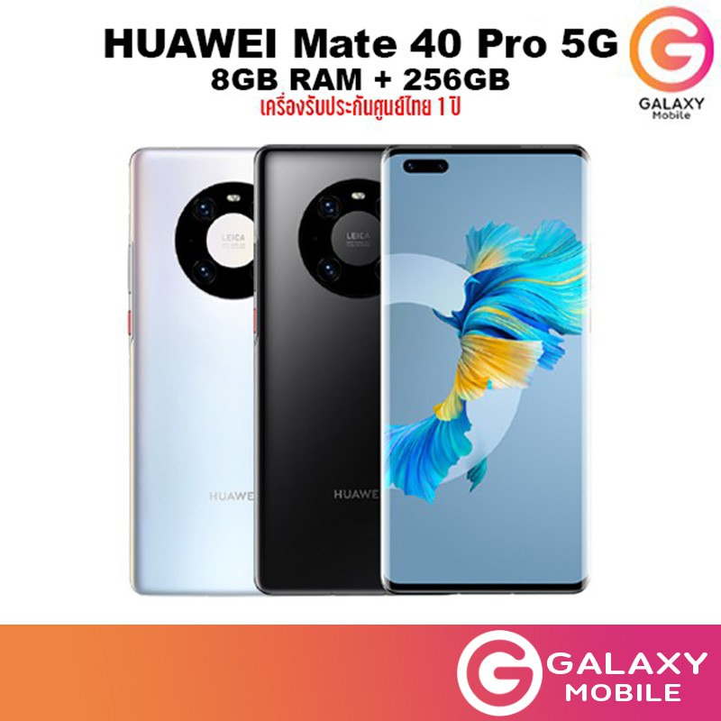 HUAWEI Mate 40 Pro   สมาร์ทโฟน   8GB RAM + 256GB ROM เครื่องศูนย์ไทย ประกัน 1 ปี // Galaxymobile // Mate 40pro