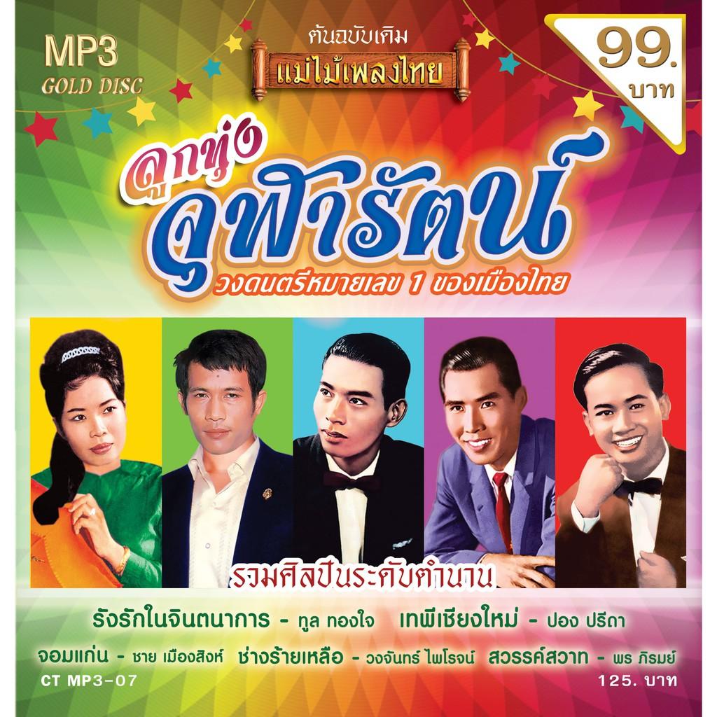 CD MP3 แม่ไม้เพลงไทย อัลบั้ม  ลูกทุ่งจุฬารัตน์
