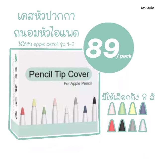 🔥8 ชิ้น🔥 เคสถนอมหัวปากกาไอแพด ใช้ได้ทั้งรุ่น1และ2 cover tip for apple pencil 1,2