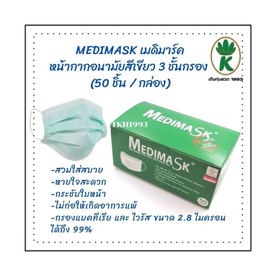 Medimask หน้ากากอนามัย 3 ชั้นกรองอย่างดี เกรดทางการแพทย์ สีเขียว (50 ชิ้น/กล่อง)