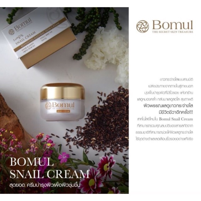 Bomul Snail Cream