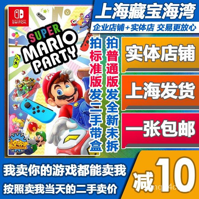 NintendoSwitchเกม NS ซูเปอร์มาริโอปาร์ตี้ มาริโอปาร์ตี้ จีน จุดมือสอง