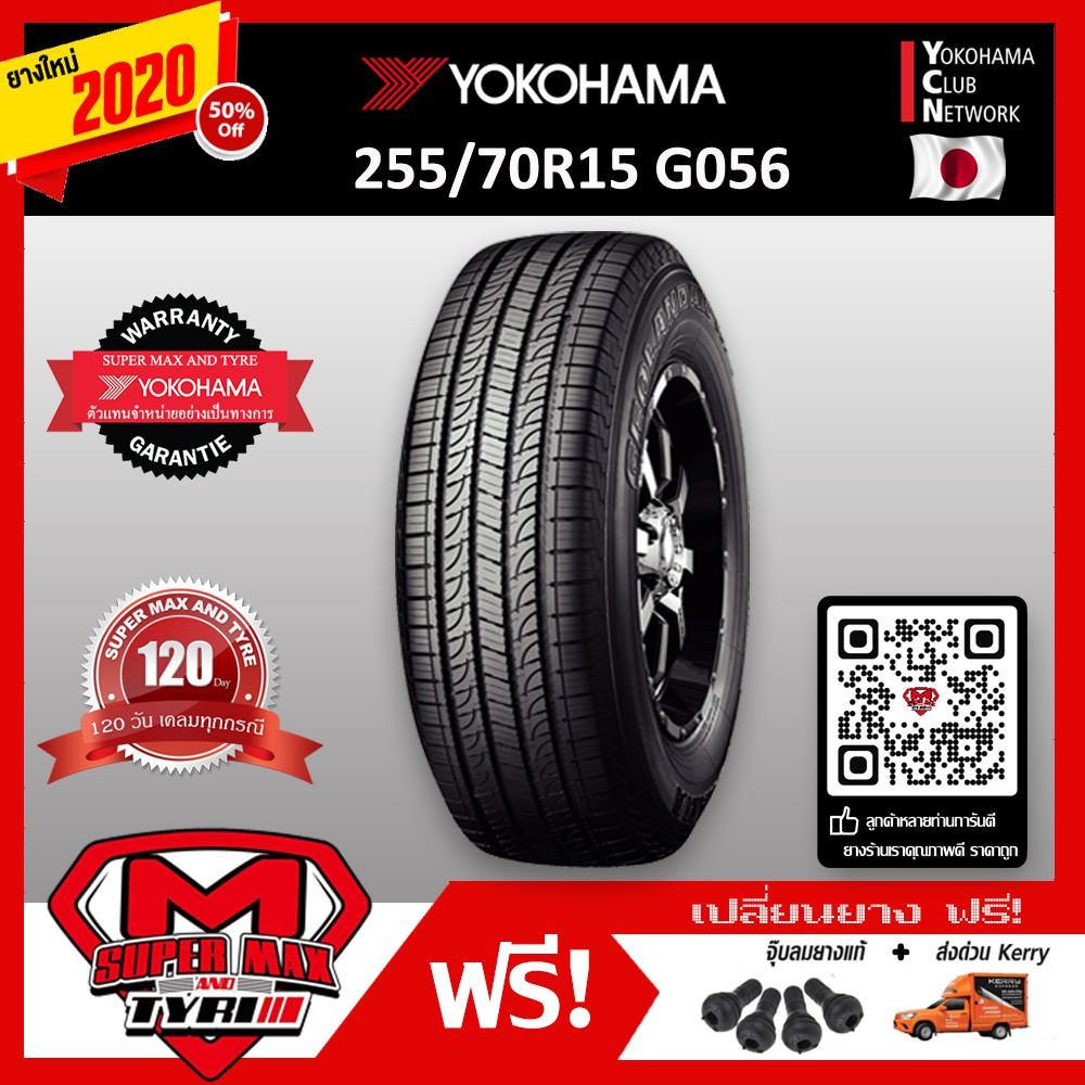 [จัดส่งฟรี] Yokohama โยโกฮาม่า 255/70 R15 (ขอบ15) ยางรถยนต์ รุ่น GEOLANDAR H/T G056 ยางใหม่ 2020