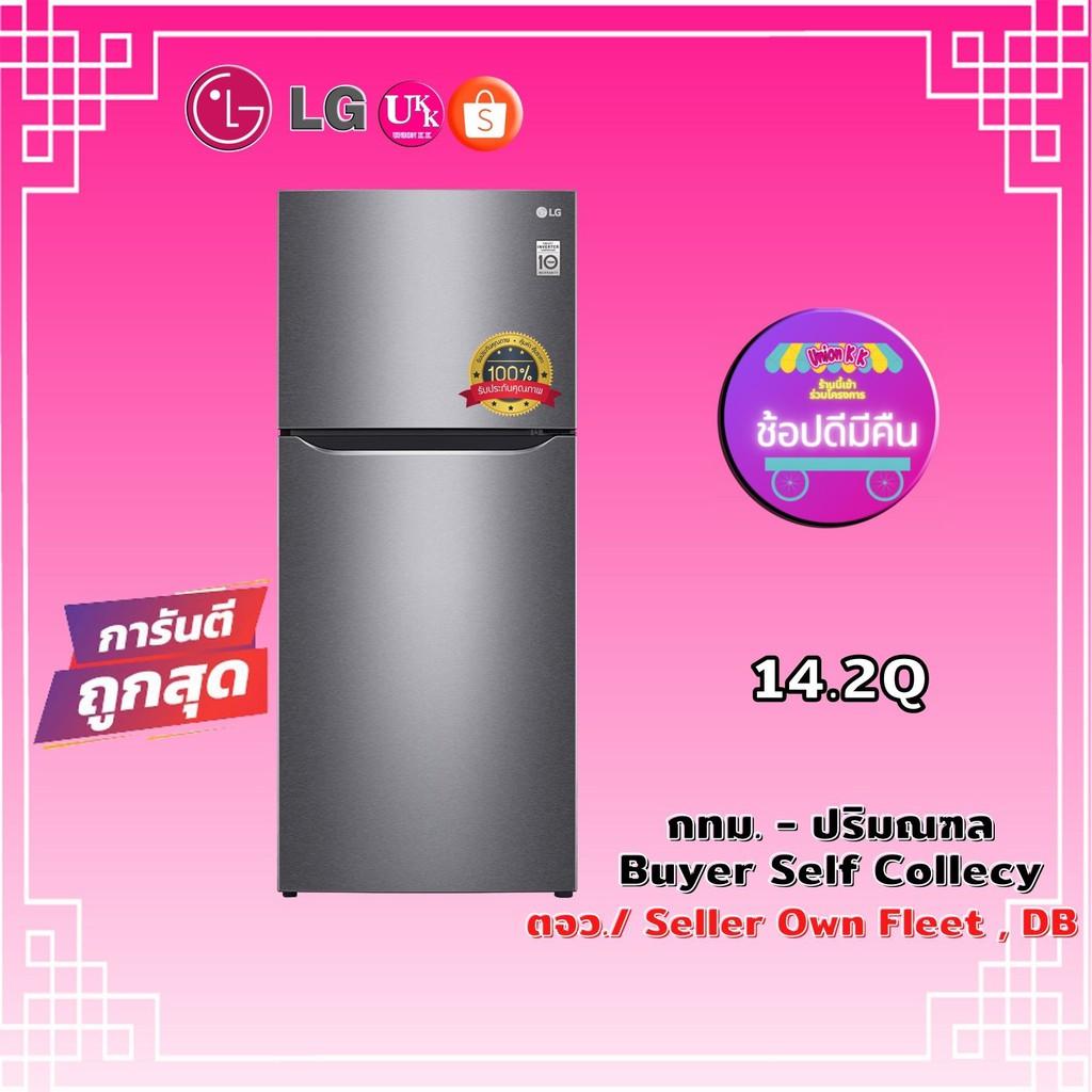 LG ตู้เย็น 2 ประตู รุ่น GN-B422SQCL ขนาด 14.2 คิว เบอร์ 5 SMART INVERTER B422SQCL