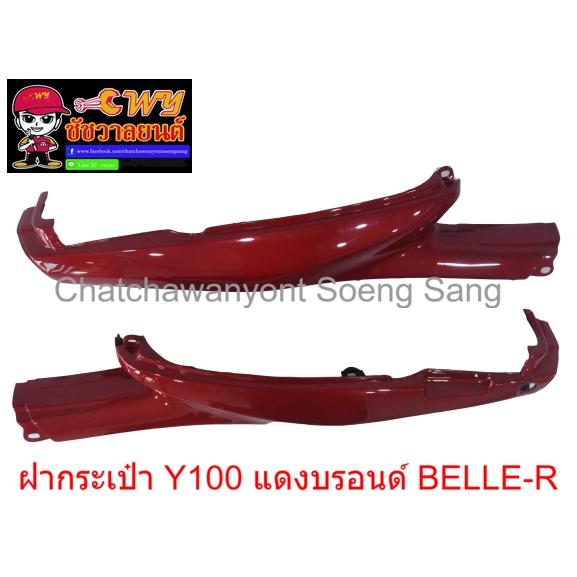 ฝากระเป๋า Y100 MATE100 BELLE-R แดงบรอนด์ จำหน่ายเป็นคู่ ข้างซ้าย/ขวา (018734)