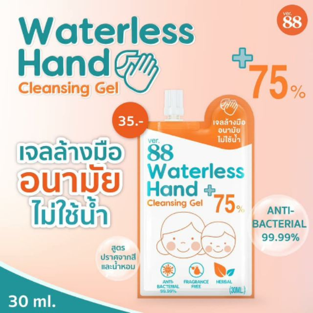 พร้อมส่ง เจลล้างมือ Ver.88 Waterless Hand Cleansing gel