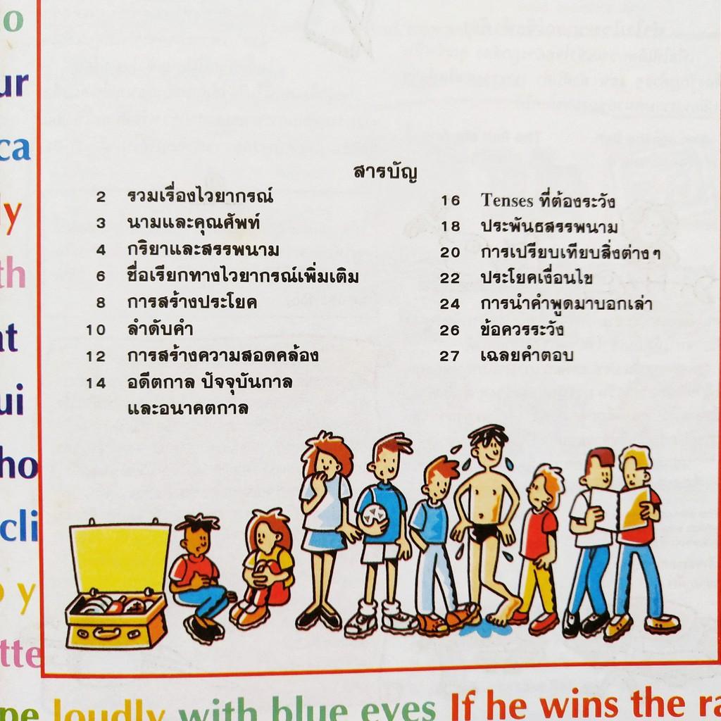หนังสือ Grammar ภาษาอังกฤษ / เครื่องหมายวรรคตอน อังกฤษ การเขียนภาษาอังกฤษ  ไวยากรณ์ภาษาอังกฤษ 4 สี หนังสือมือสอง ราคาที่ดีที่สุด