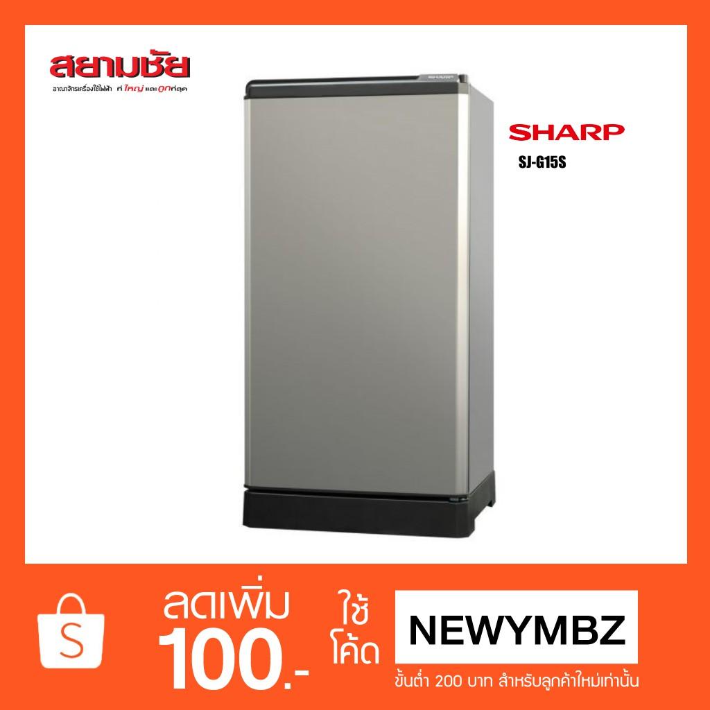 ตู้เย็น Sharp รุ่น SJ-G15S-SL ขนาดความจุ 5.2 คิว สีเงิน