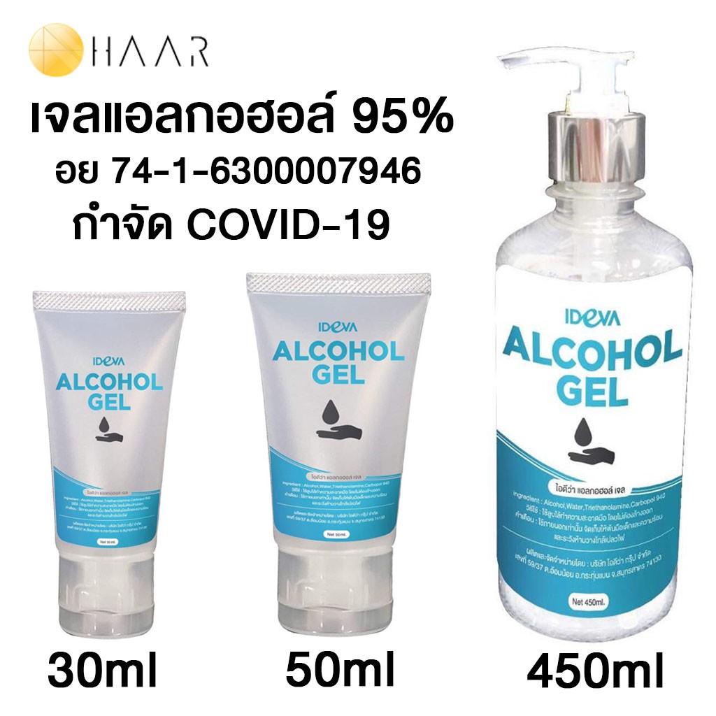 HAAR เจลล้างมือ แอลกอฮอล์ พกพา Alcohol 95% มี อย.ไม่ต้องล้างออก ไม่ใช้น้ำ 450 ml มล.