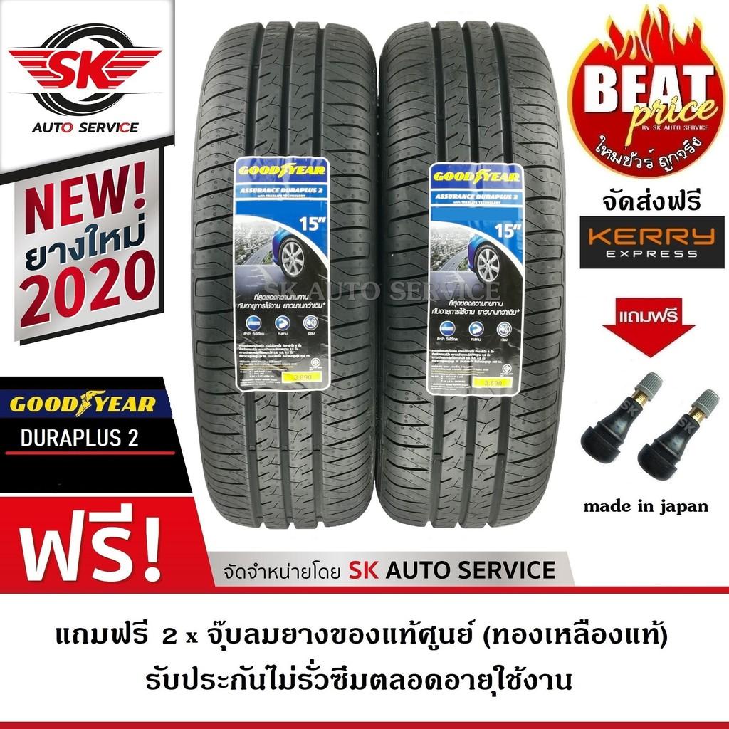 ยางรถยนต์ GOODYEAR 185/65R14 (ล้อขอบ14) รุ่น DURAPLUS 2 2 เส้น (ล๊อตใหม่ ปี2020)