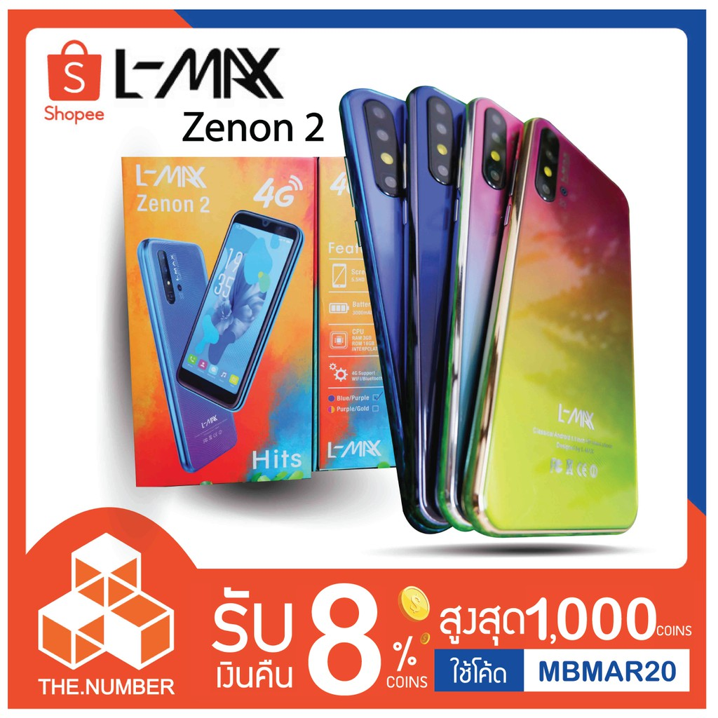 โทรศัพท์มือถือL-MAX Zenon 2hits