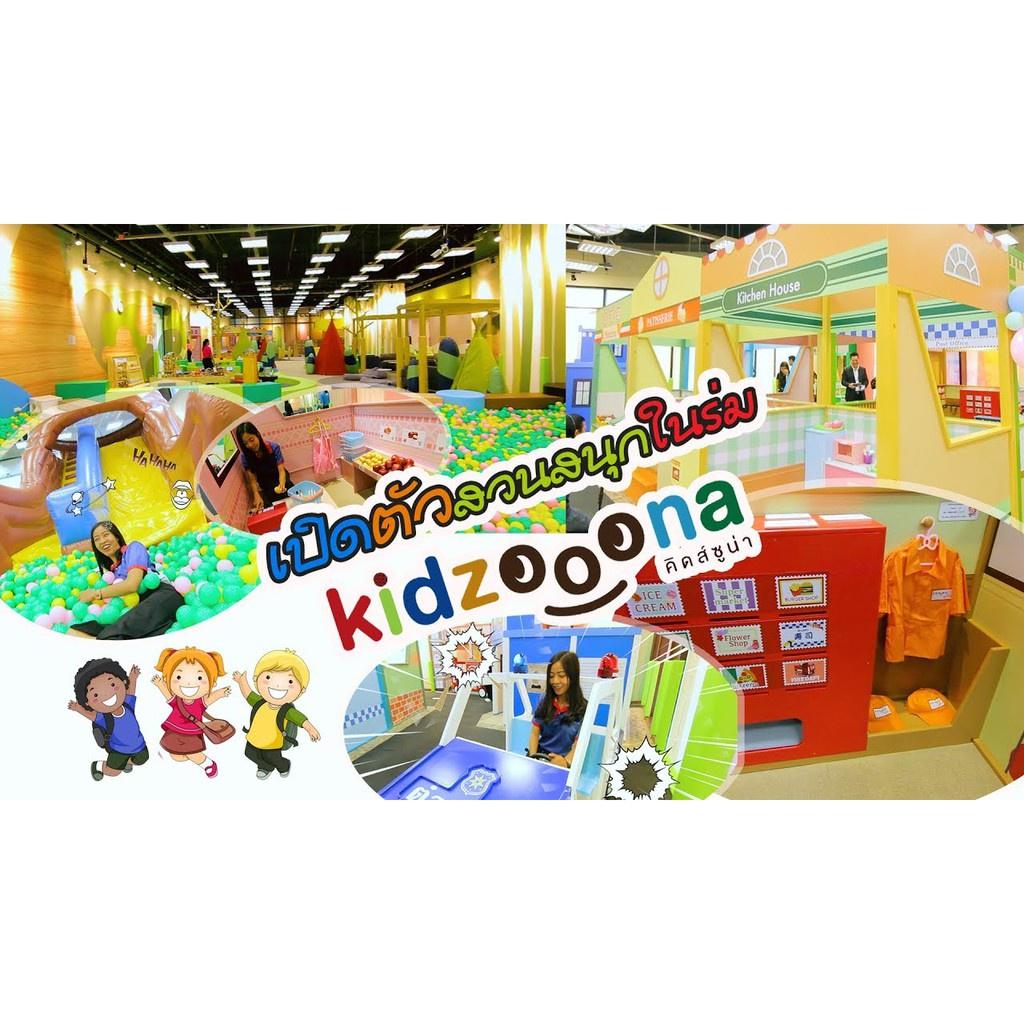 al [Physical Ticket] บัตรเข้า Kidzooona คิดส์ซูน่า แพคคู่ เด็ก+ผู้ใหญ่ ใช้ได้ทุกสาขา Kidzoona