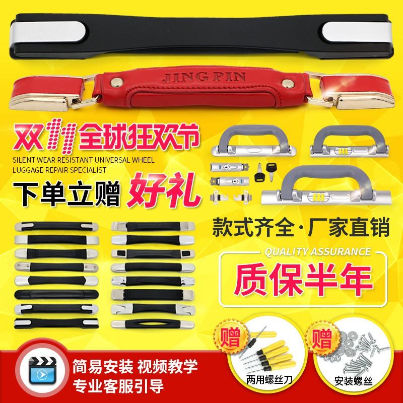 รถเข็นกระเป๋าเดินทางอุปกรณ์เสริมกระเป๋าเดินทางกระเป๋าเดินทางอุปกรณ์จับที่จับซ่อมมือจับ