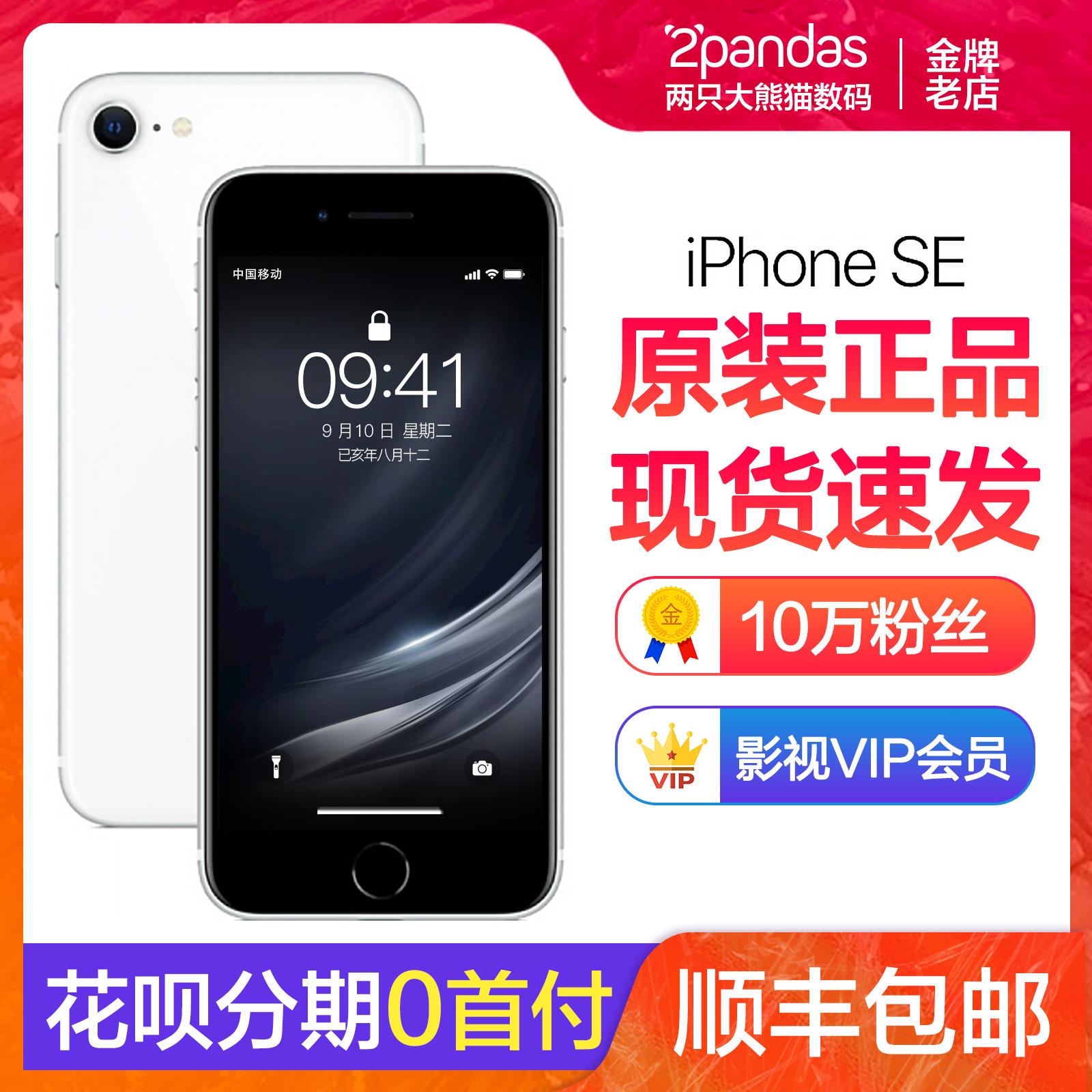 จุด2020ของใหม่Apple/แอปเปิล iPhone SE (รุ่นที่สอง)12se2โทรศัพท์มือถือรุ่น 11pro