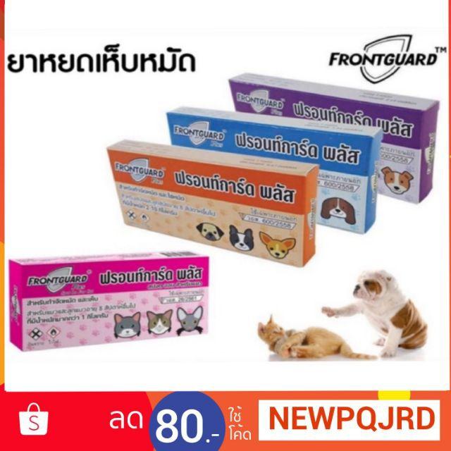 ถูกเวอร์!! ยาหยอดเห็บและหมัด Frontguard Plus สำหรับสุนัขและแมว