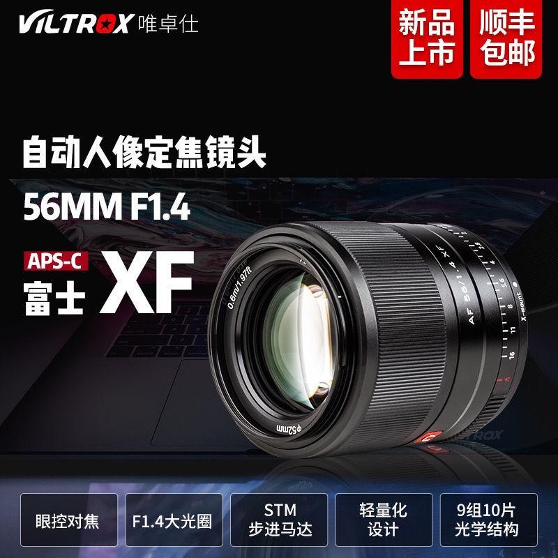 ความตกใจกำลังจะมา✖✗►Wei Zhuoshi Fuji 56mm F1.4 STM XF mount micro-single camera เลนส์โฟกัสคงที่ ภาพบุคคล ออโต้โฟกัส